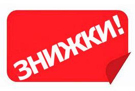 Марафон знижок від Київського  БКК триває!🔥 Акція 17-23 липня.