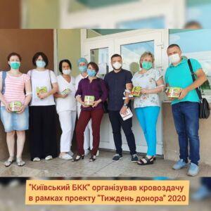 Команда «Киевского БКК» присоединилась к акции «Неделя донора»